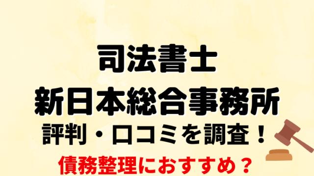 司法書士新日本総合事務所