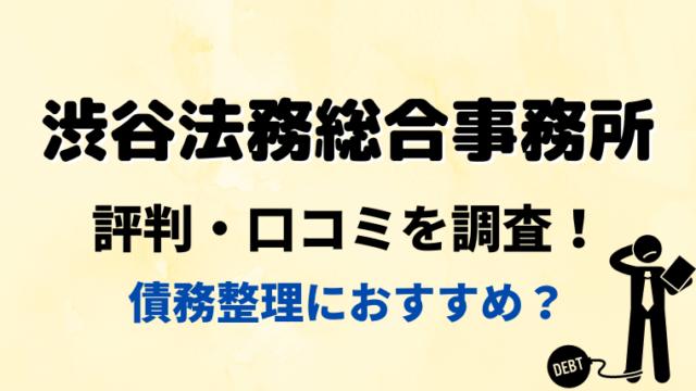 渋谷法務総合事務所
