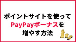 PayPayボーナスに交換できるポイントサイトと交換の手順を解説