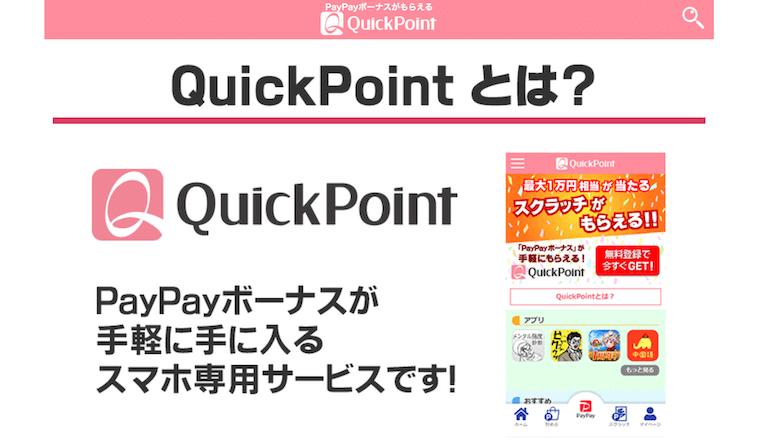 QuickPointでPayPayボーナスに交換する手順