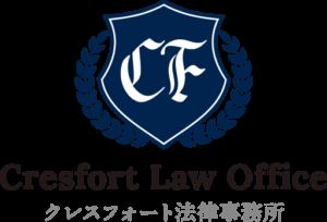 クレスフォート法律事務所の概要