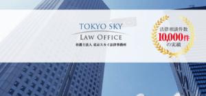 弁護士法人東京スカイ法律事務所の概要