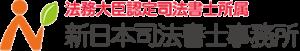 司法書士新日本総合事務所の概要