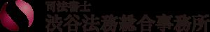 渋谷法務総合事務所の概要