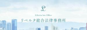 弁護士法人リベルタ綜合法律事務所の概要