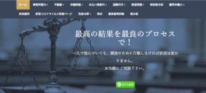 弁護士法人ITJ法律事務所の概要