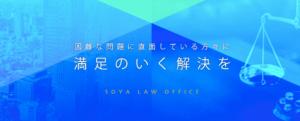 弁護士法人そうや法律事務所の概要