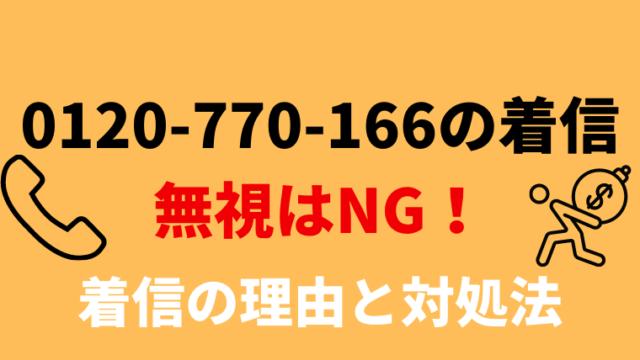 0120770166
