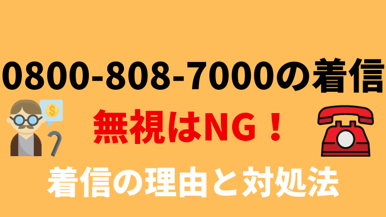 08008087000