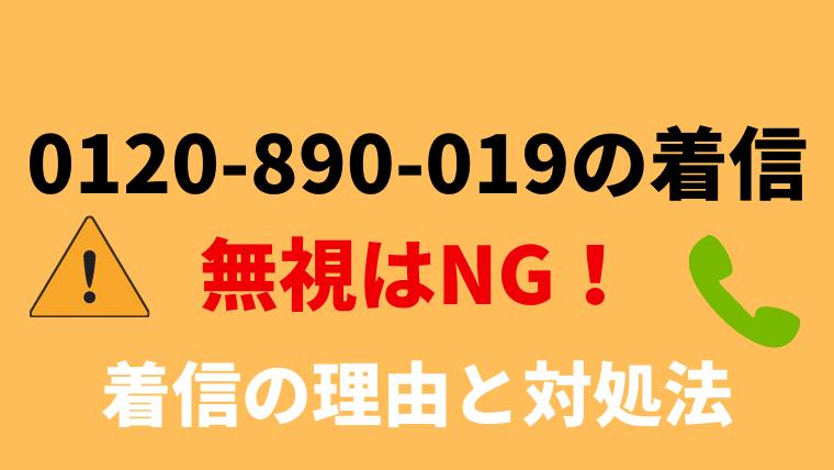 0120890019