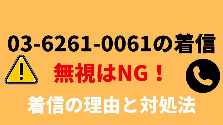 0362610061
