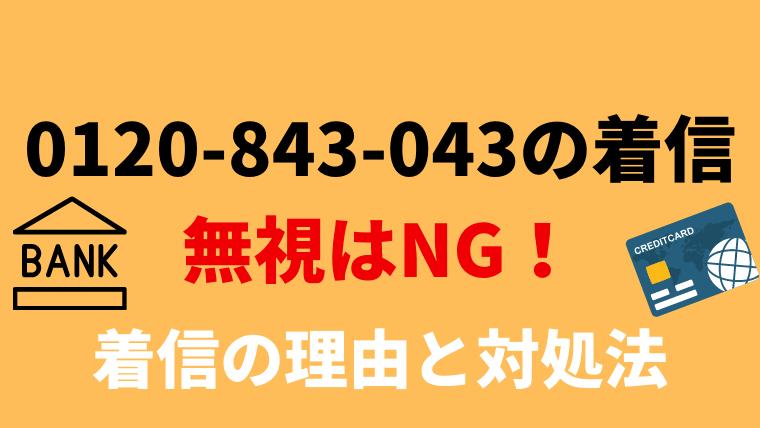 0120843043