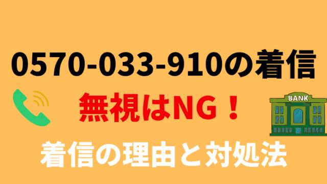0570033910