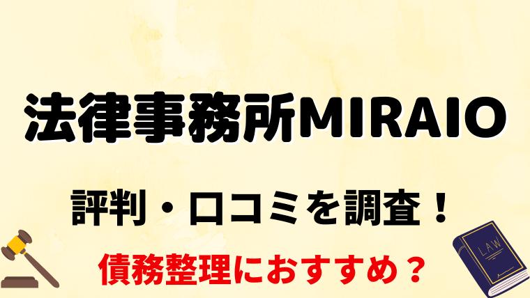 法律事務所MIRAIO