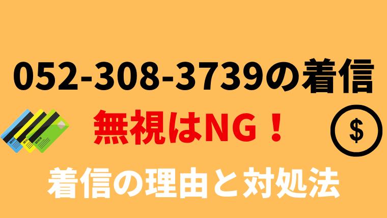 0523083739