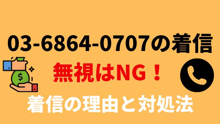 0368640707