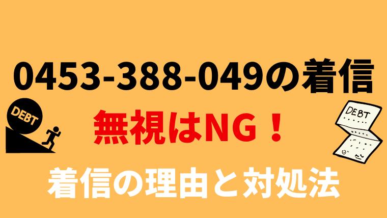 0453388049
