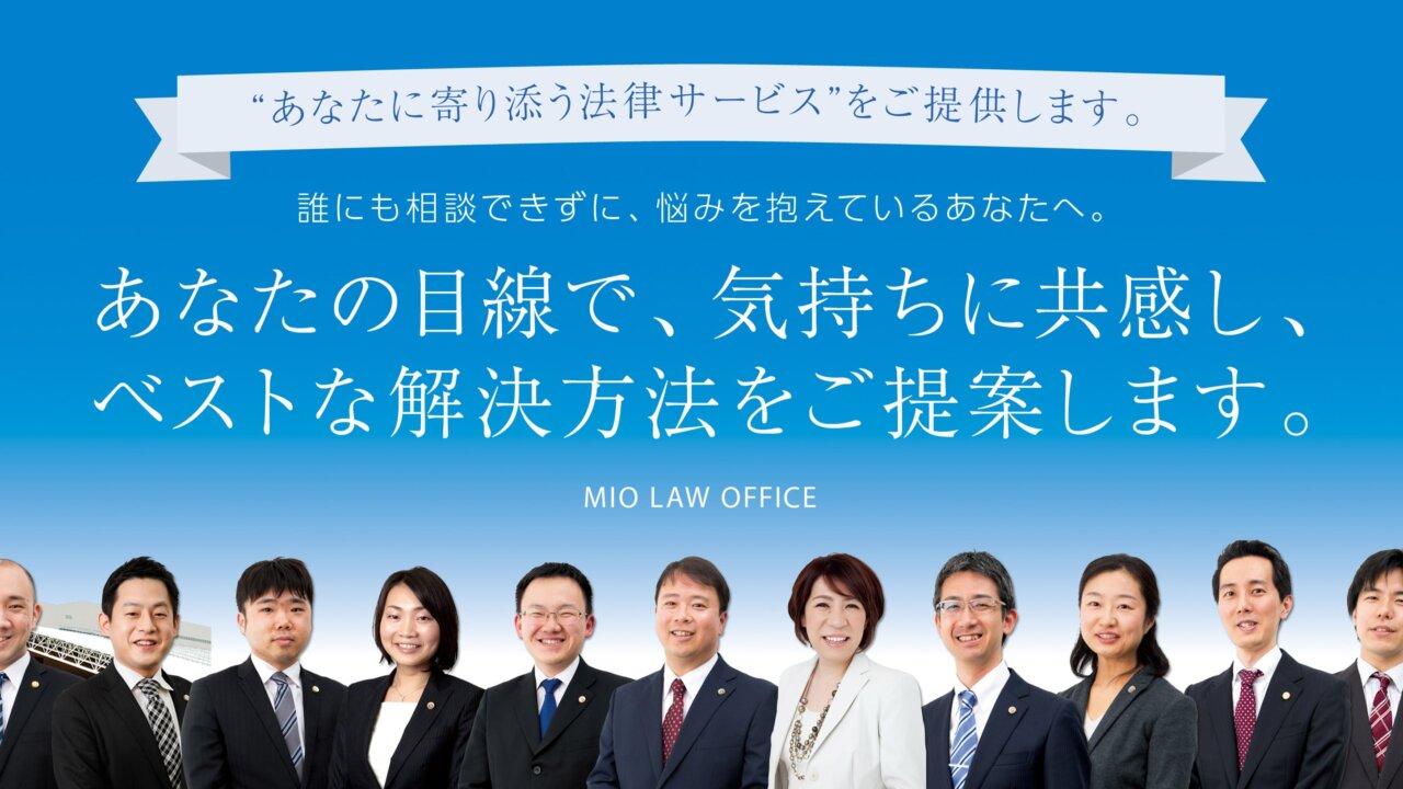 みお綜合法律事務所の概要