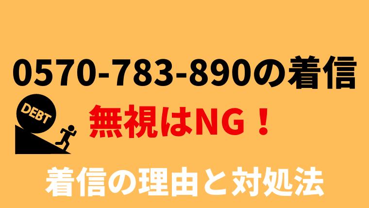 0570783890