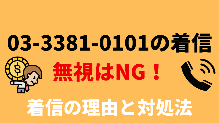 0333810101