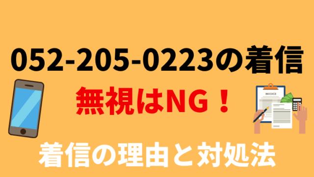 0522050223