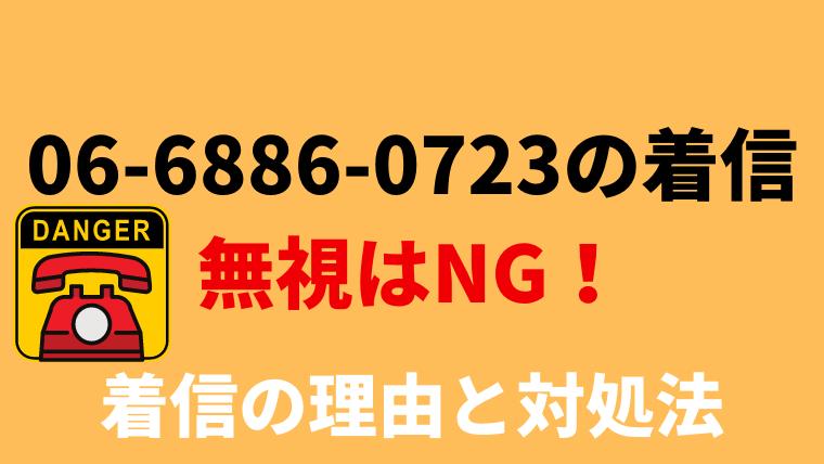 0668860723