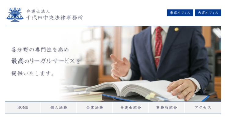 弁護士法人千代田中央法律事務所の概要
