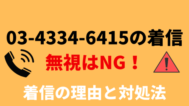 0343346415