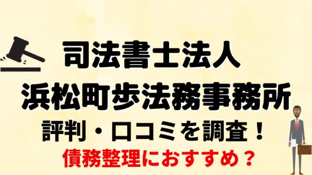 司法書士法人 浜松町歩法務事務所