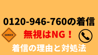 0120946760