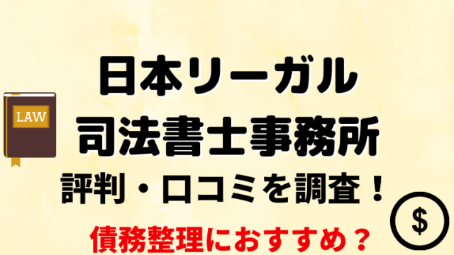 日本リーガル司法書士事務所