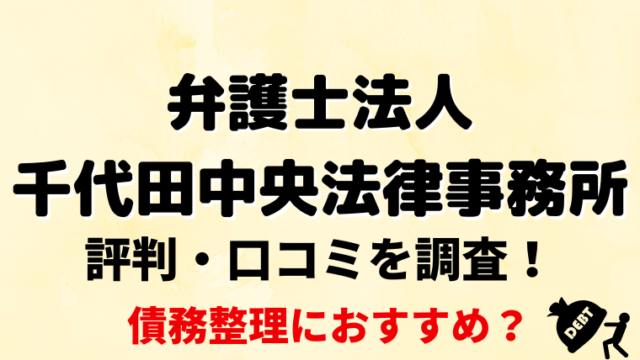弁護士法人 千代田中央法律事務所