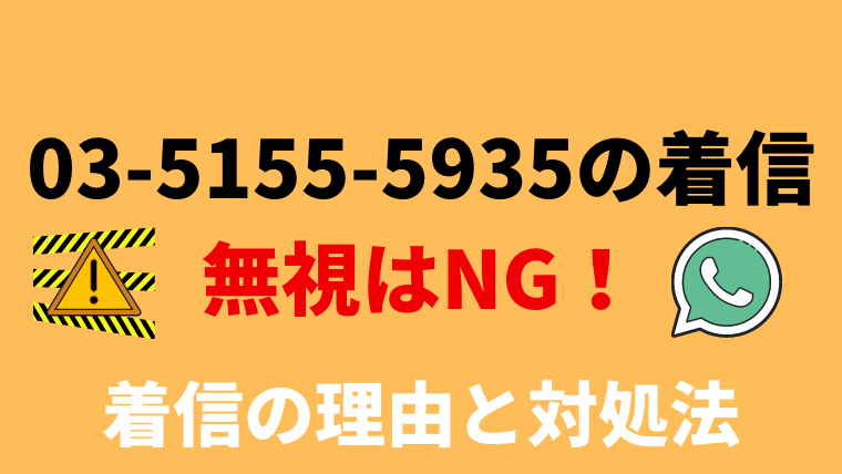 0351555935