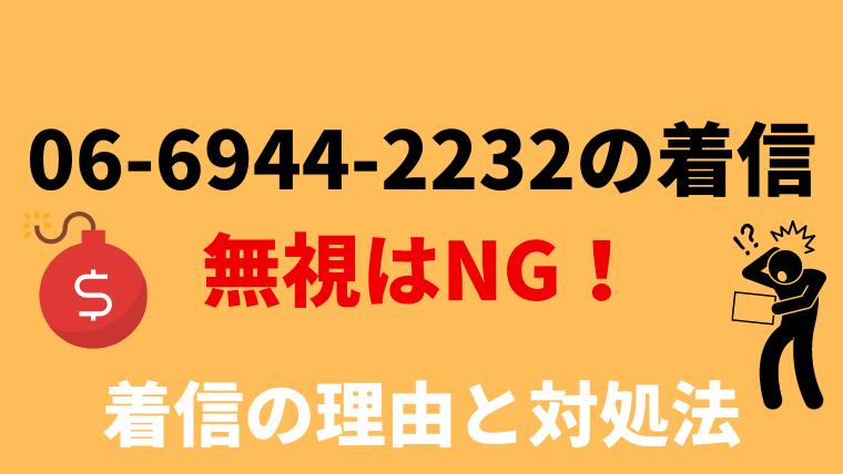0669442232