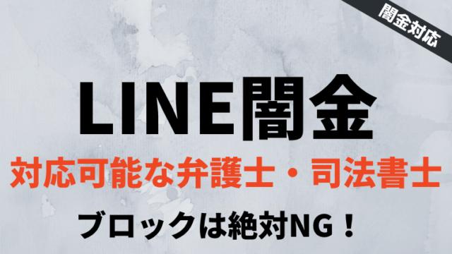 LINE闇金