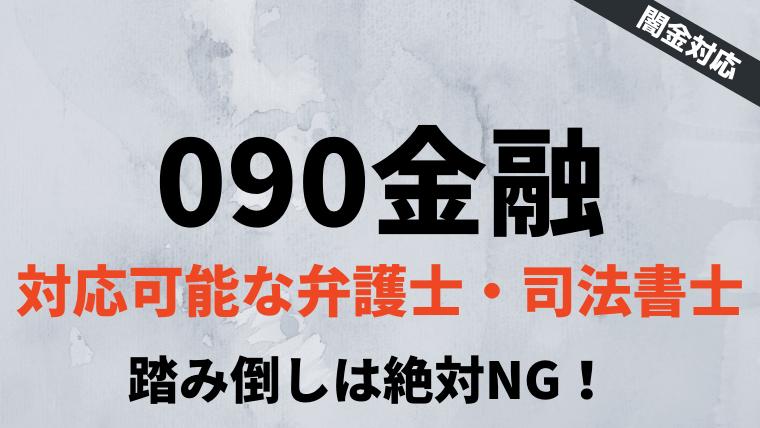 090金融