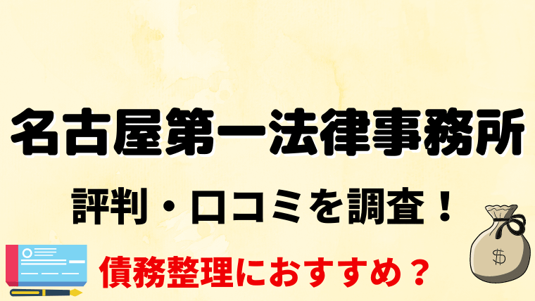名古屋第一法律事務所