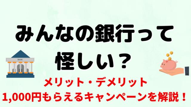 みんなの銀行は怪しい?安全性と1000円もらえるキャンペーンを調査!