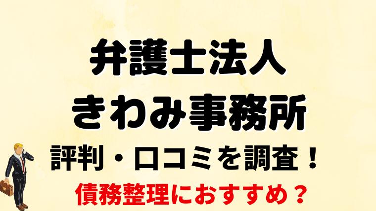 弁護士法人きわみ事務所