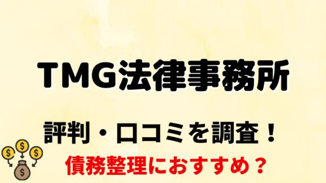 TMG法律事務所
