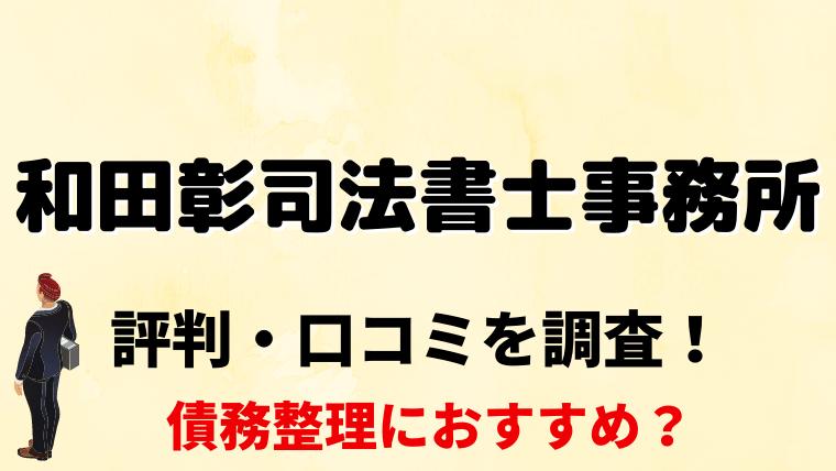 和田彰司法書士事務所