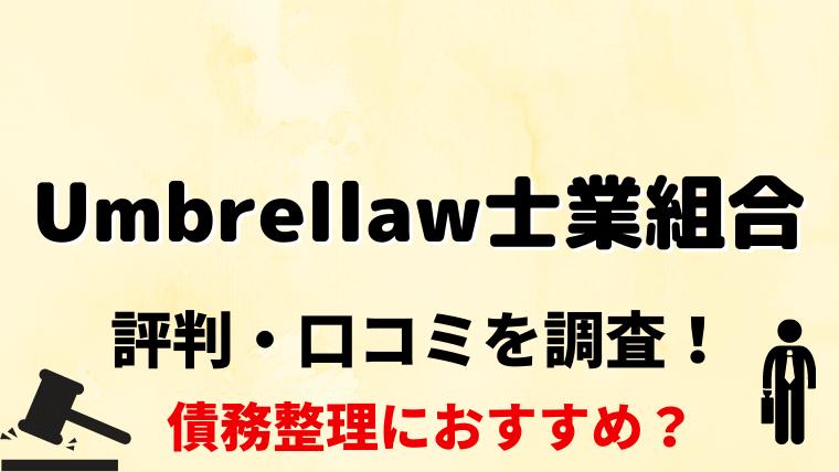 Umbrellaw士業組合