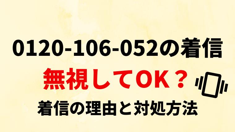 【無視してOK?】0120106052からの着信の理由と対処方法