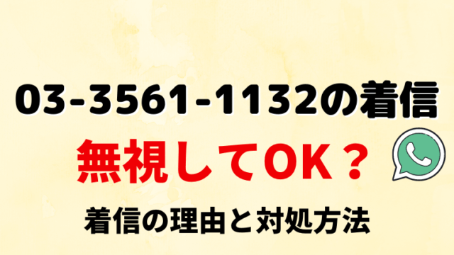 0335611132