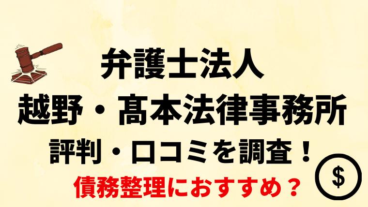 弁護士法人越野・髙本法律事務所