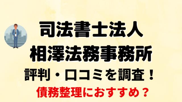 司法書士法人相澤法務事務所