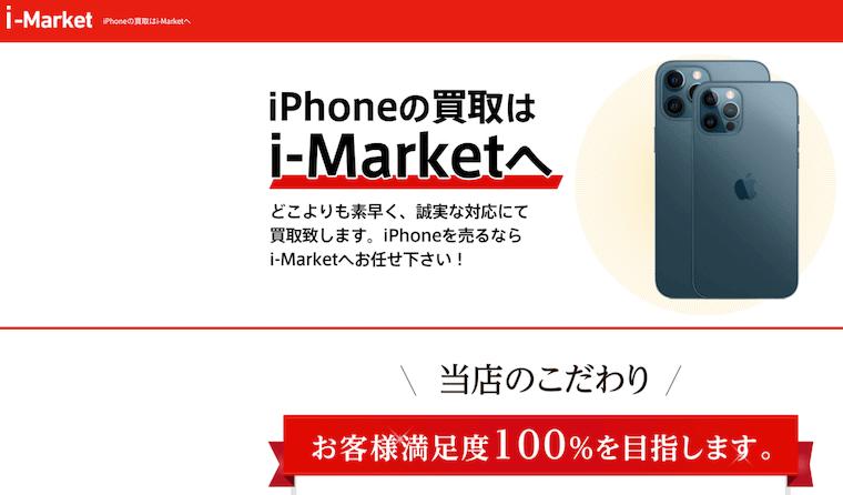 i-Market(アイマーケット)は闇金?